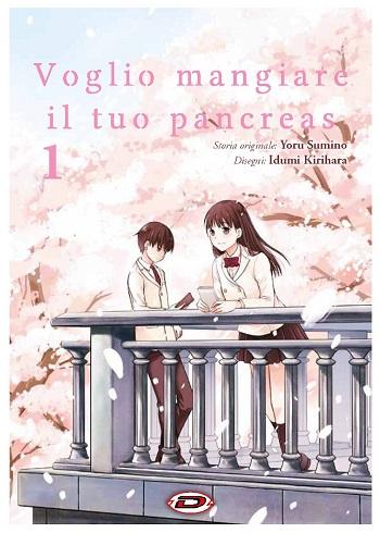 Kimi_no_Suizo_wo_Tabetai-cover
